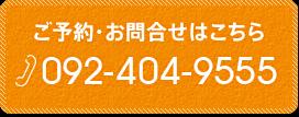 ご予約お問合せはこちら 092-404-9555