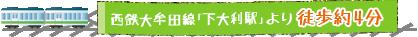 西鉄大牟田線「下大利駅」より徒歩4分